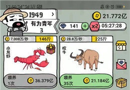 世界农场分红虾app在哪下载