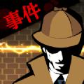 民国奇探中文版