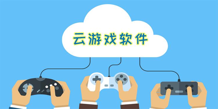 云游戏软件大全