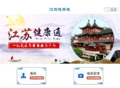 江苏健康通游园卡怎么注册