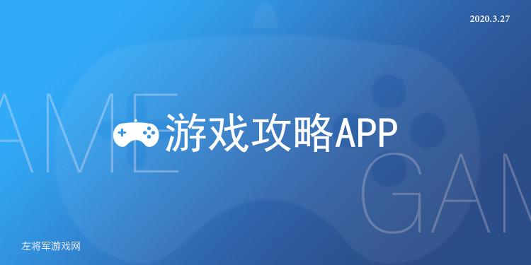 游戏攻略app大全