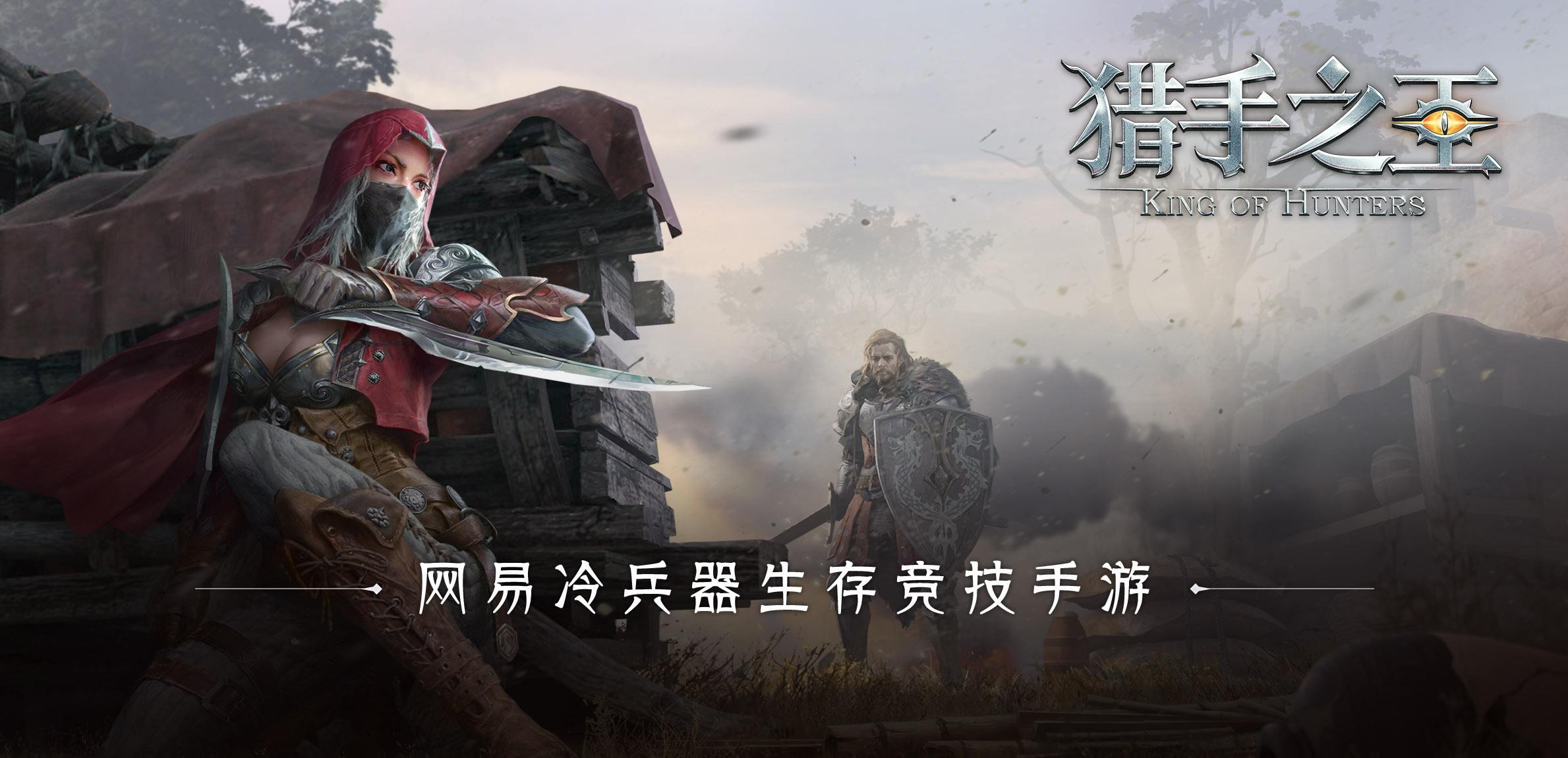猎手之王双手锤武器使用攻略