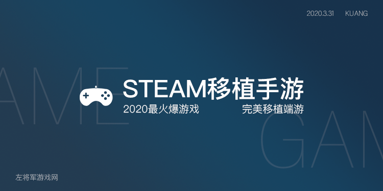 Steam移植手游大全