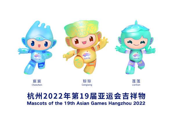 杭州2022年第19届亚运会吉祥物介绍