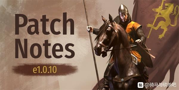 《骑马与砍杀2》1.0.10版更新日志