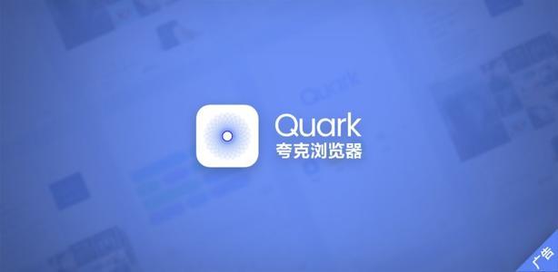 夸克浏览器怎么进入阅读模式