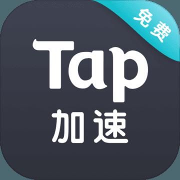 tap加速器国际版