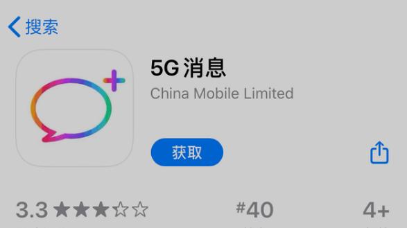 5G消息是什么意思 5G消息app在哪里下载