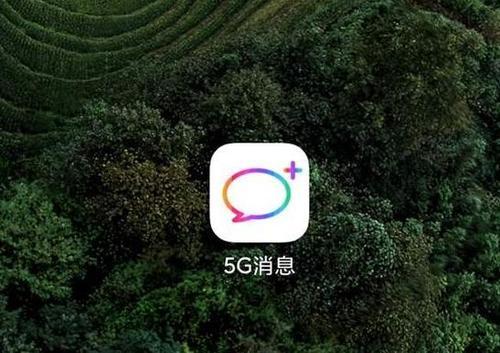 5G消息app下架是怎么回事