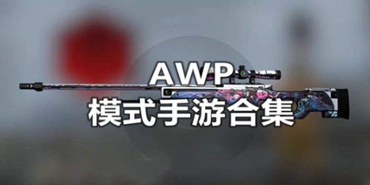 AWP模式手游合集