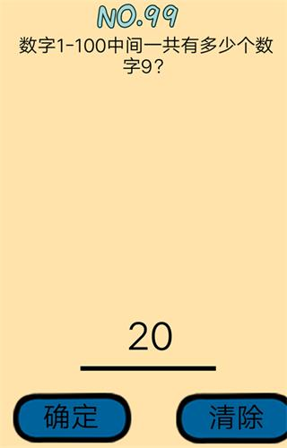 《脑力黑洞》第99关怎么过,第99关通关攻略