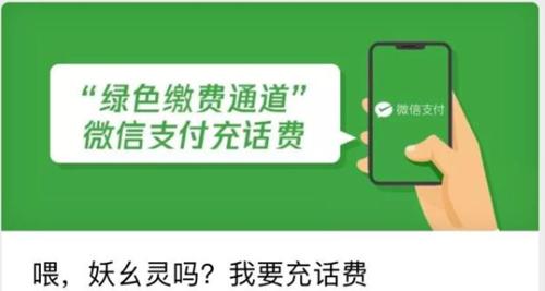 微信绿色的缴费通道是什么