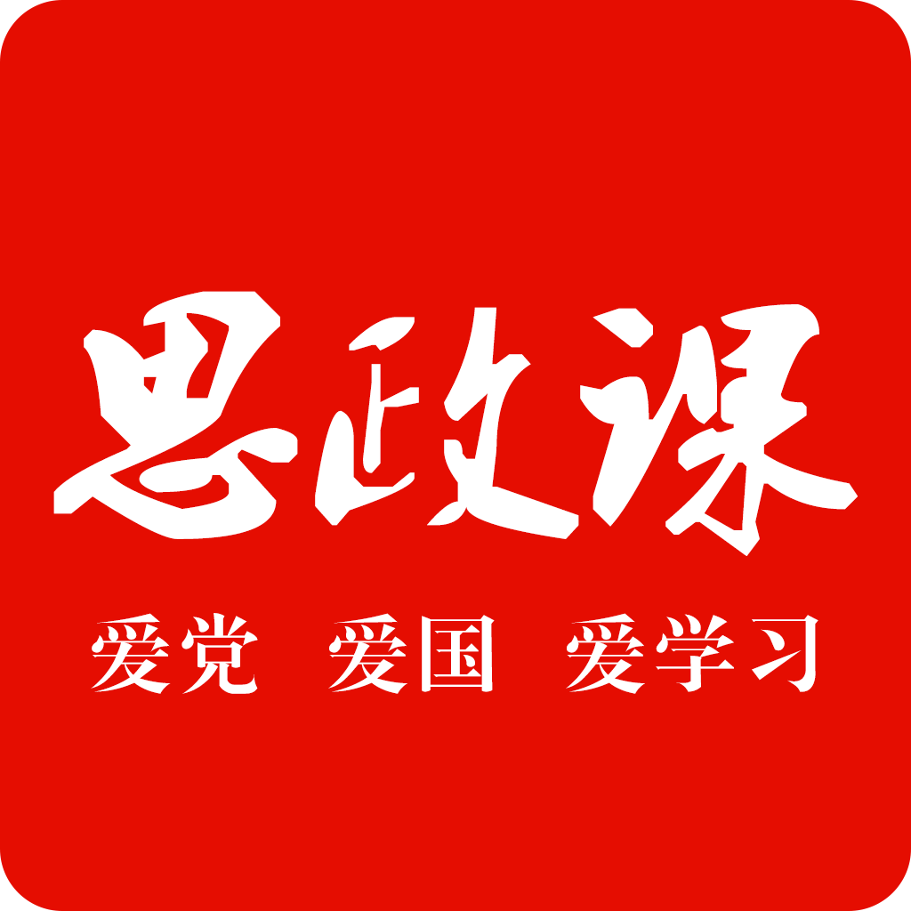 思政课app最新版