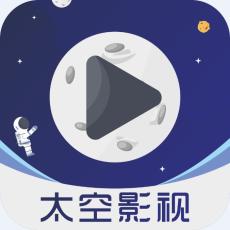太空影视2.2.4版本