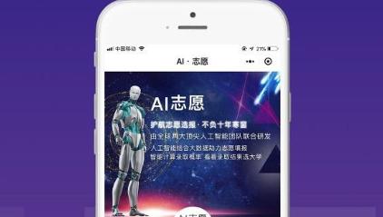 百度AI志愿助手怎么下载