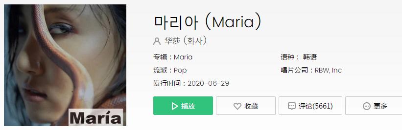 抖音MariaMaria是什么歌