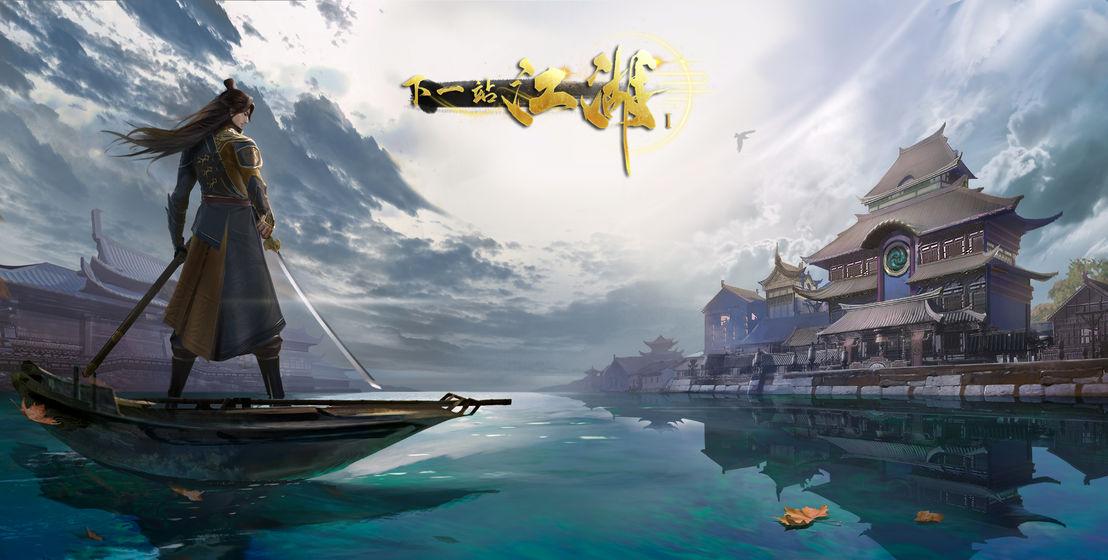 下一站江湖宝剑含光怎么获取