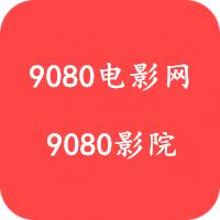 9080电影网