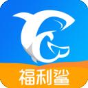 福利鲨免费版app