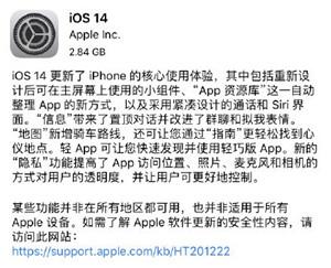 苹果ios14充电提示音怎么设置
