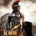 不朽之王罗马崛起