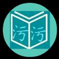 污污小说app免费阅读