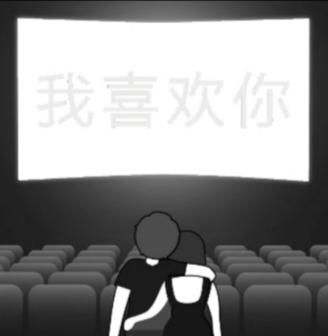 抖音一起看电影吗图片