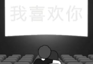 抖音一起看电影吧表白隐藏图