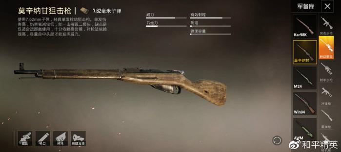 和平精英莫辛纳甘狙击枪怎么样 莫辛纳甘狙击枪属性介绍