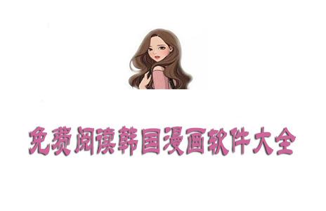 免费阅读韩国漫画软件大全