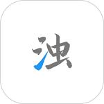 清浊专业版app