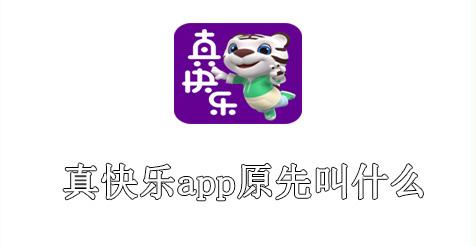 真快乐app原先叫什么