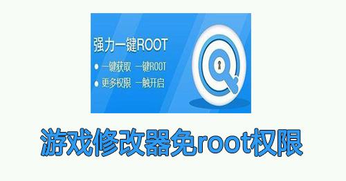 游戏修改器免root权限app
