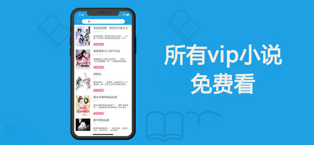 免费看vip小说手机软件大全