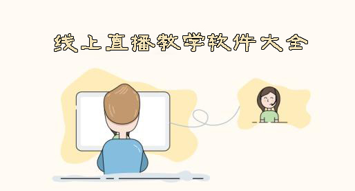 线上直播教学软件大全