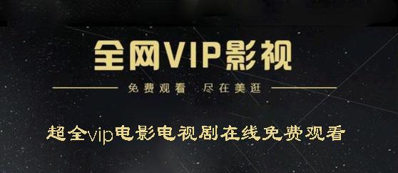 观看vip影视app大全