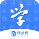 高考学考网app