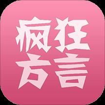 疯狂翻译app方言翻译