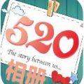 520时光相册最新版