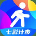 七彩计步手机版