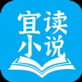 宜读小说最新版