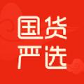 国货严选app