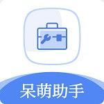 呆萌助手app