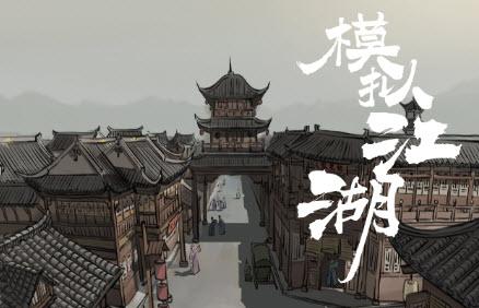 模拟江湖酒店酿私酒隐藏剧情怎么玩