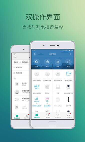 米家app电视版