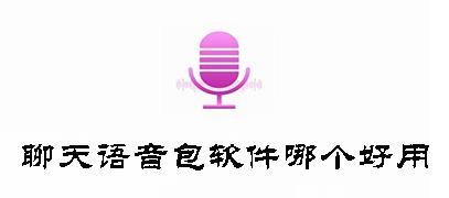 聊天语音包软件哪个好用