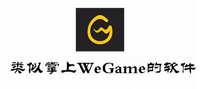 类似掌上WeGame的软件有哪些