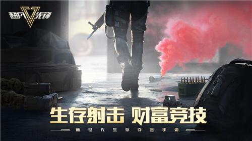 《超凡先锋 》6月11日删档测试