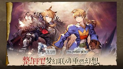 最终幻想:勇气启示录 幻影战争 6月23日上线