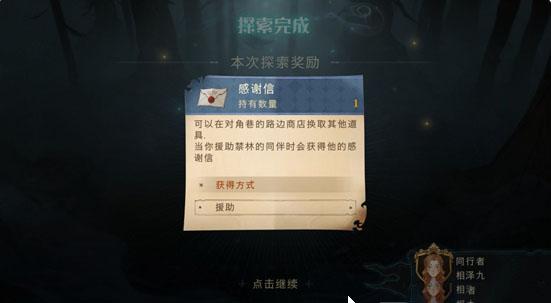 哈利波特魔法觉醒禁林介绍
